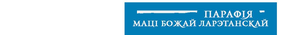 Парафія Маці Божай Ларэтанскай